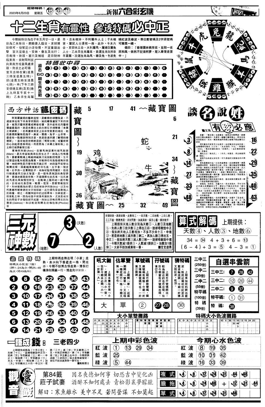 071期另版跑狗B(背面)(黑白)