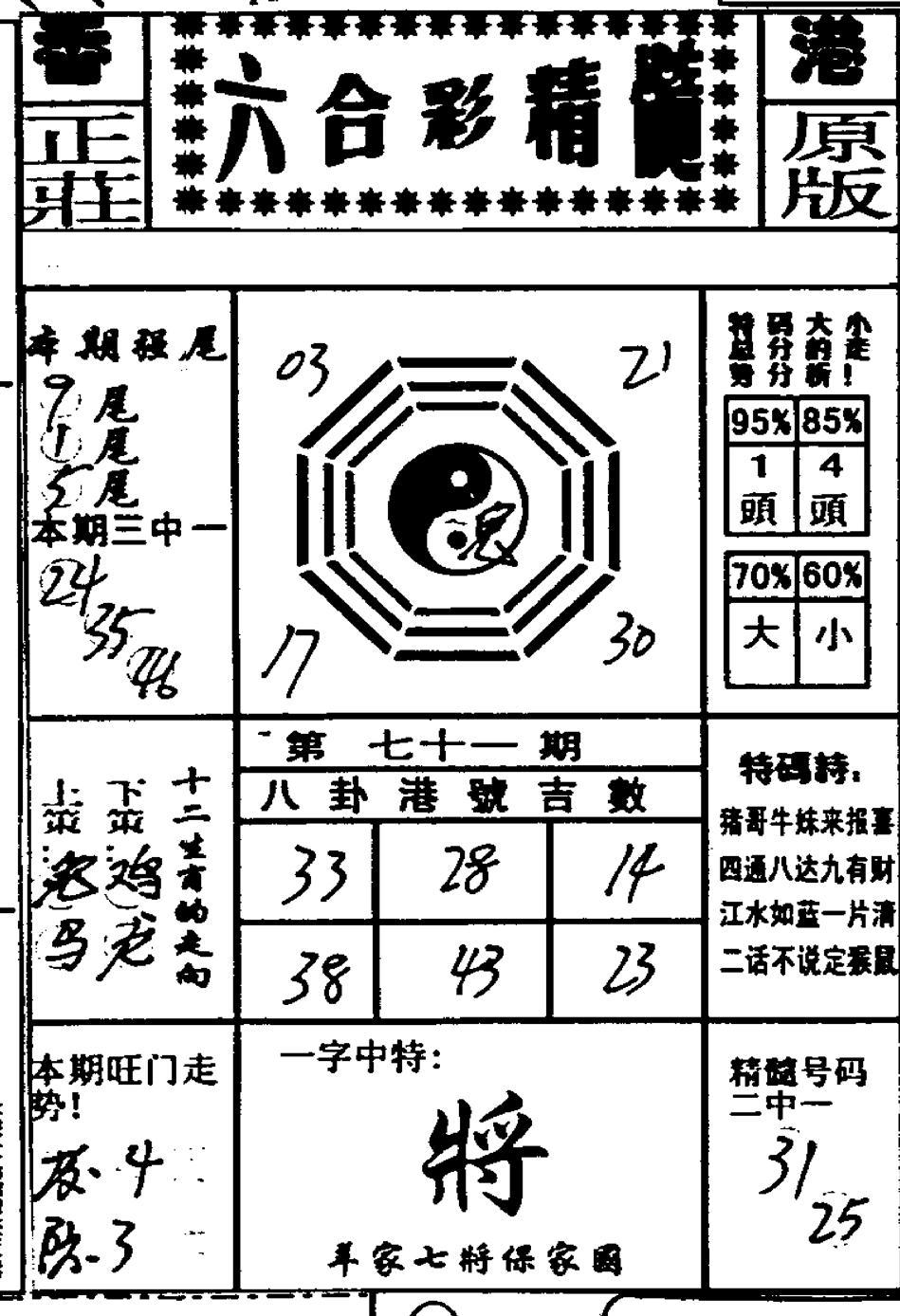 071期六合精髓(黑白)