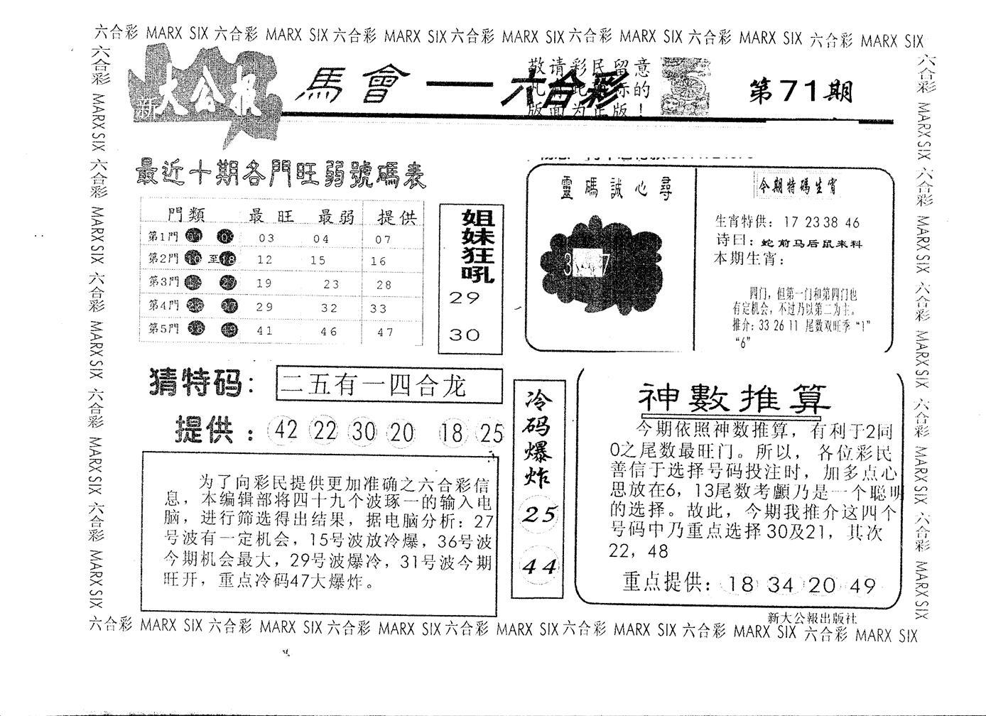 071期另版大公报(黑白)