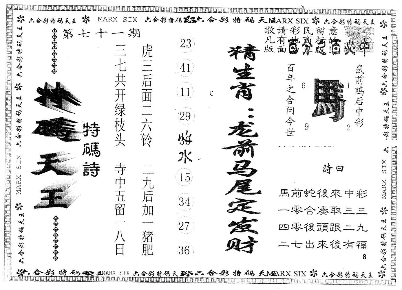 071期另版特码天王(黑白)