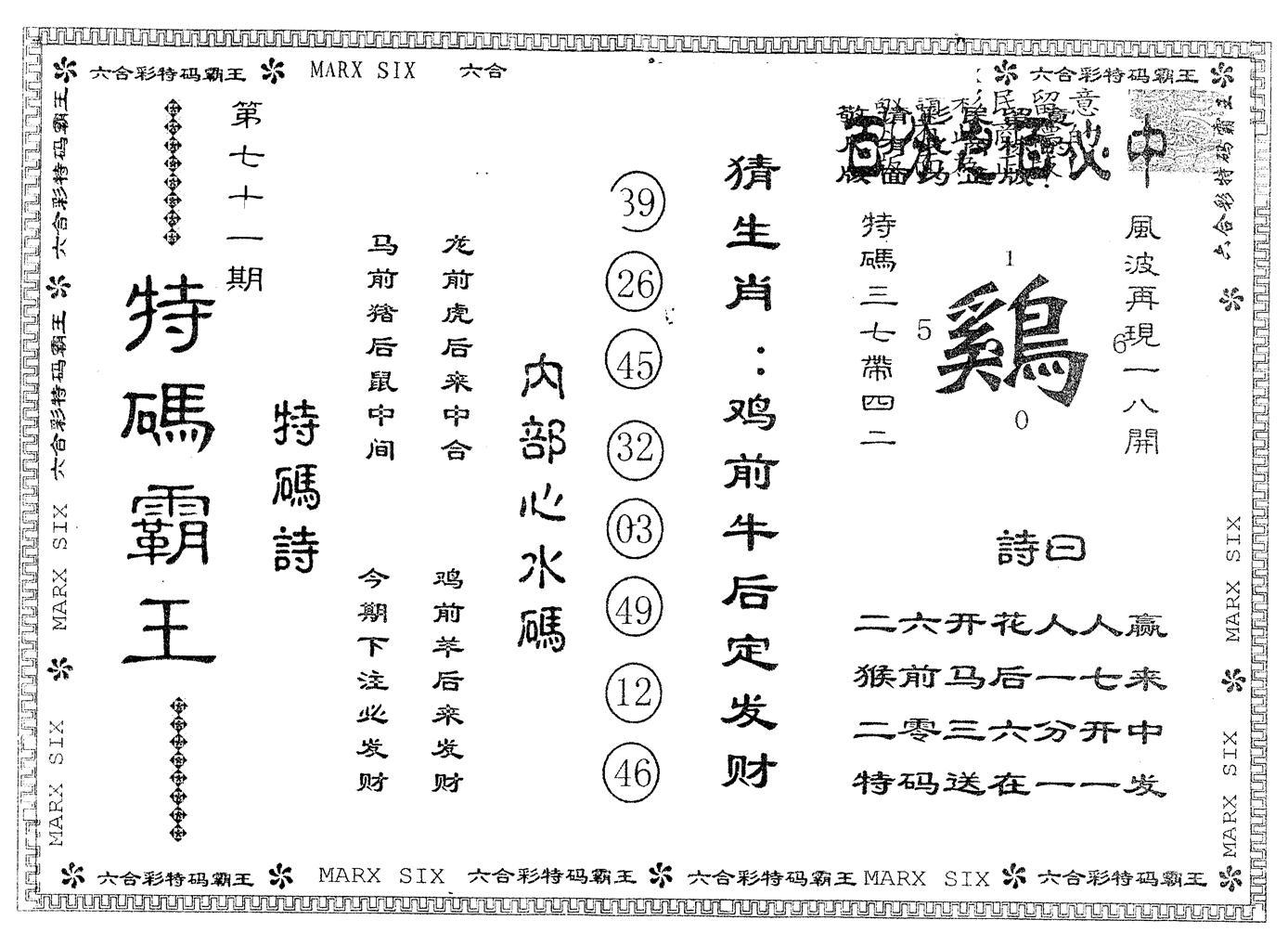 071期另版特码霸王(黑白)