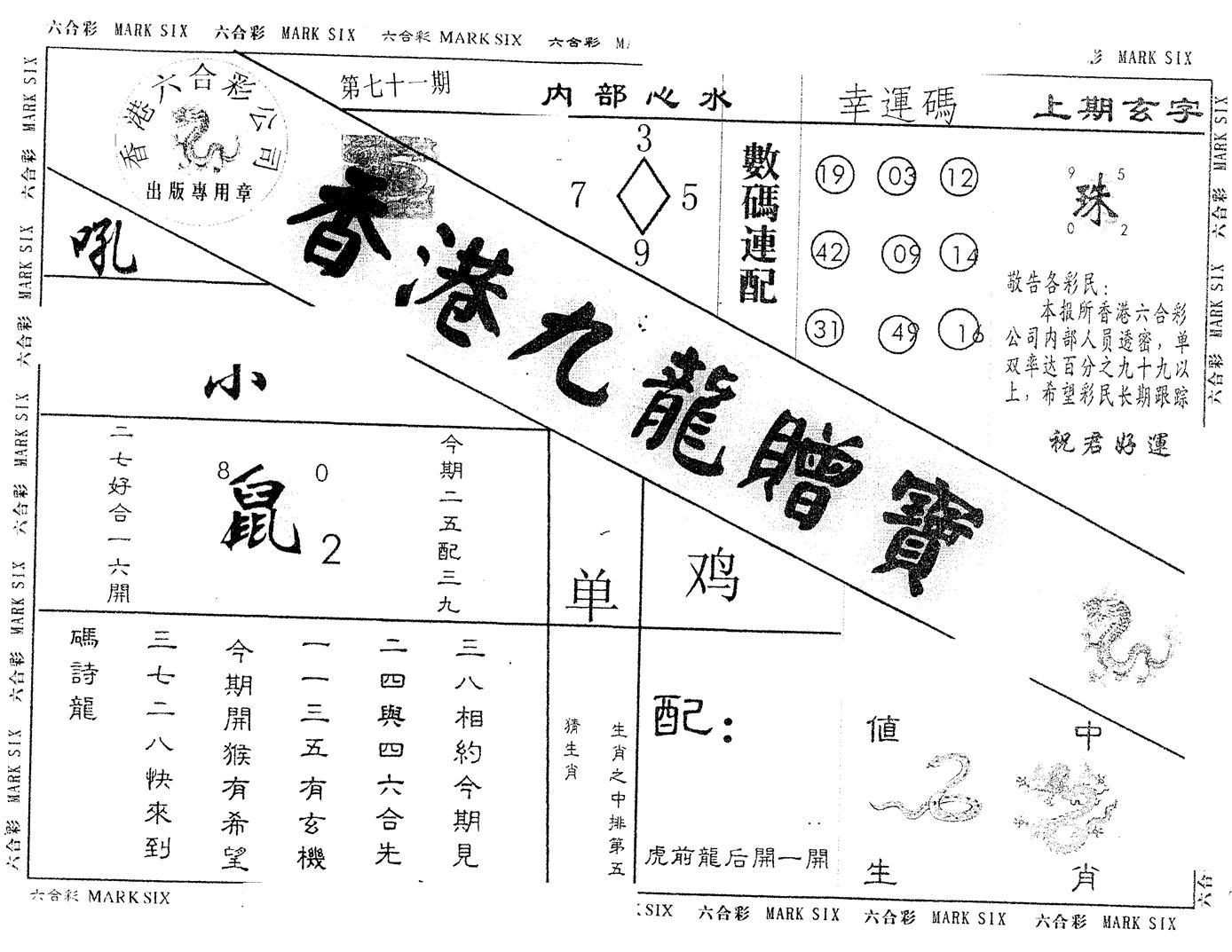 071期另版九龙赠宝(黑白)
