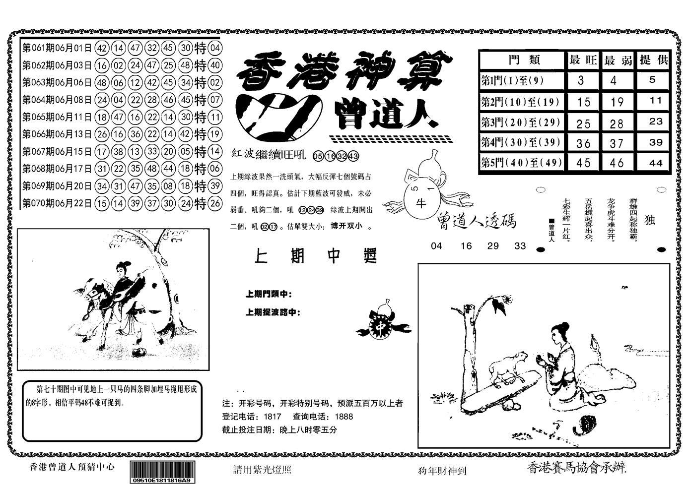 071期另香港神算(黑白)