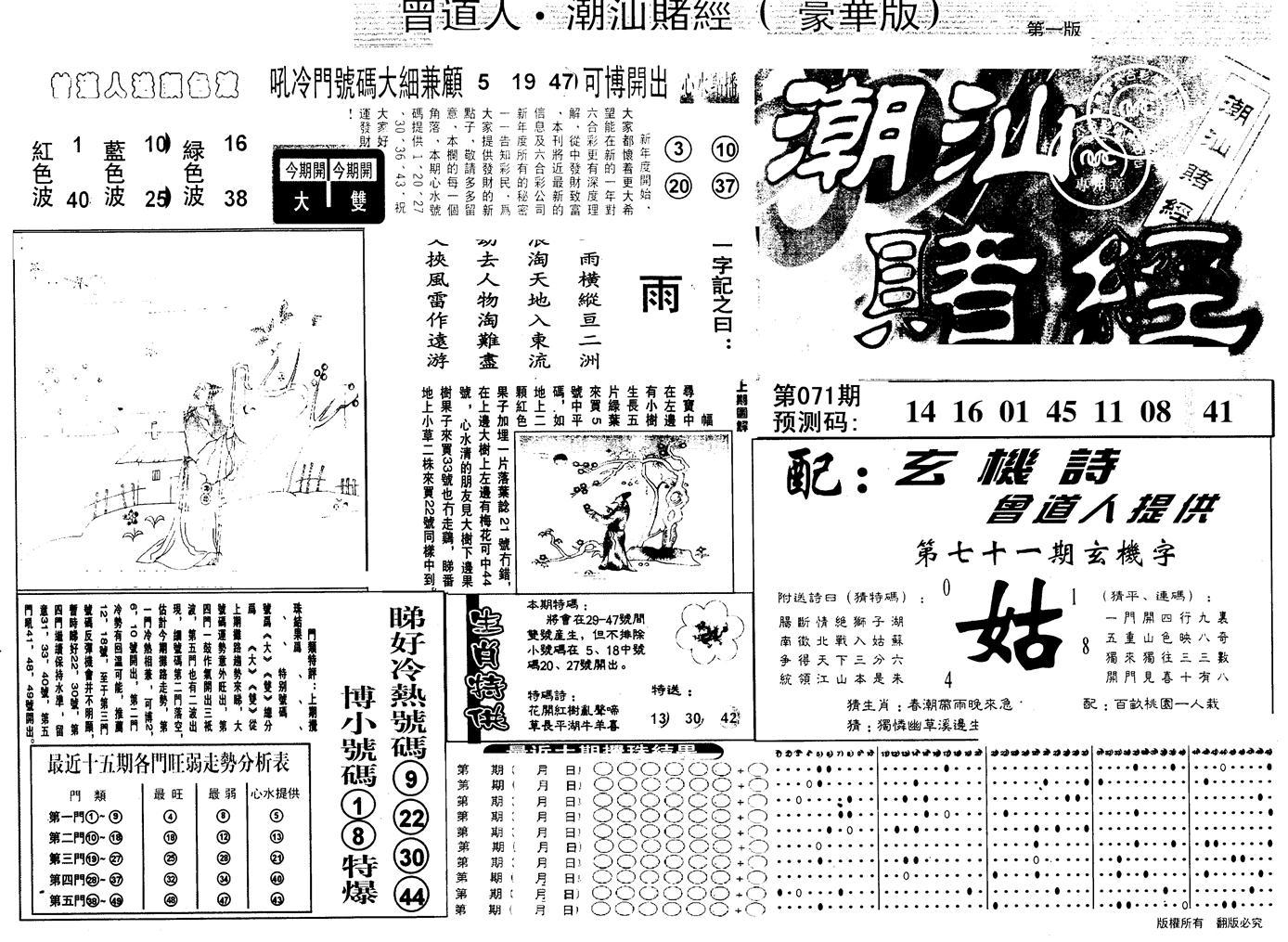 071期另版潮汕赌经濠华版A(黑白)