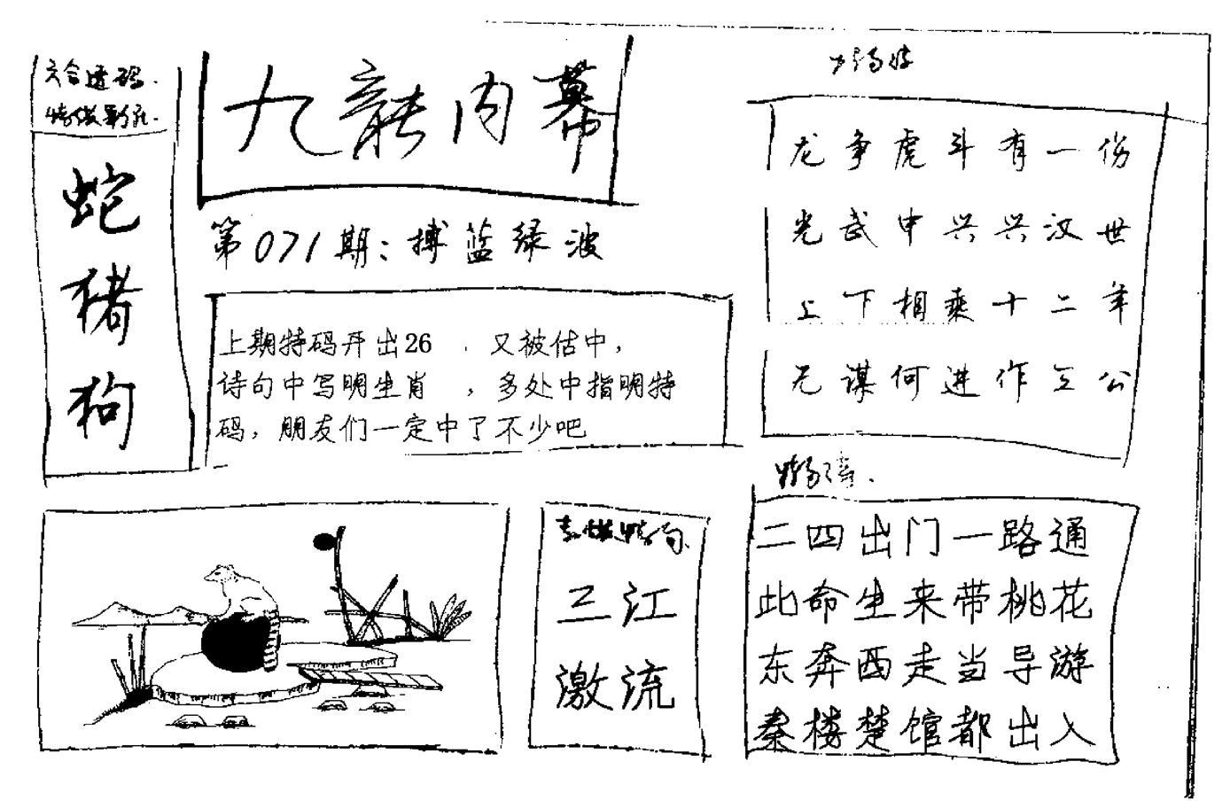 071期九龙内幕手写(黑白)