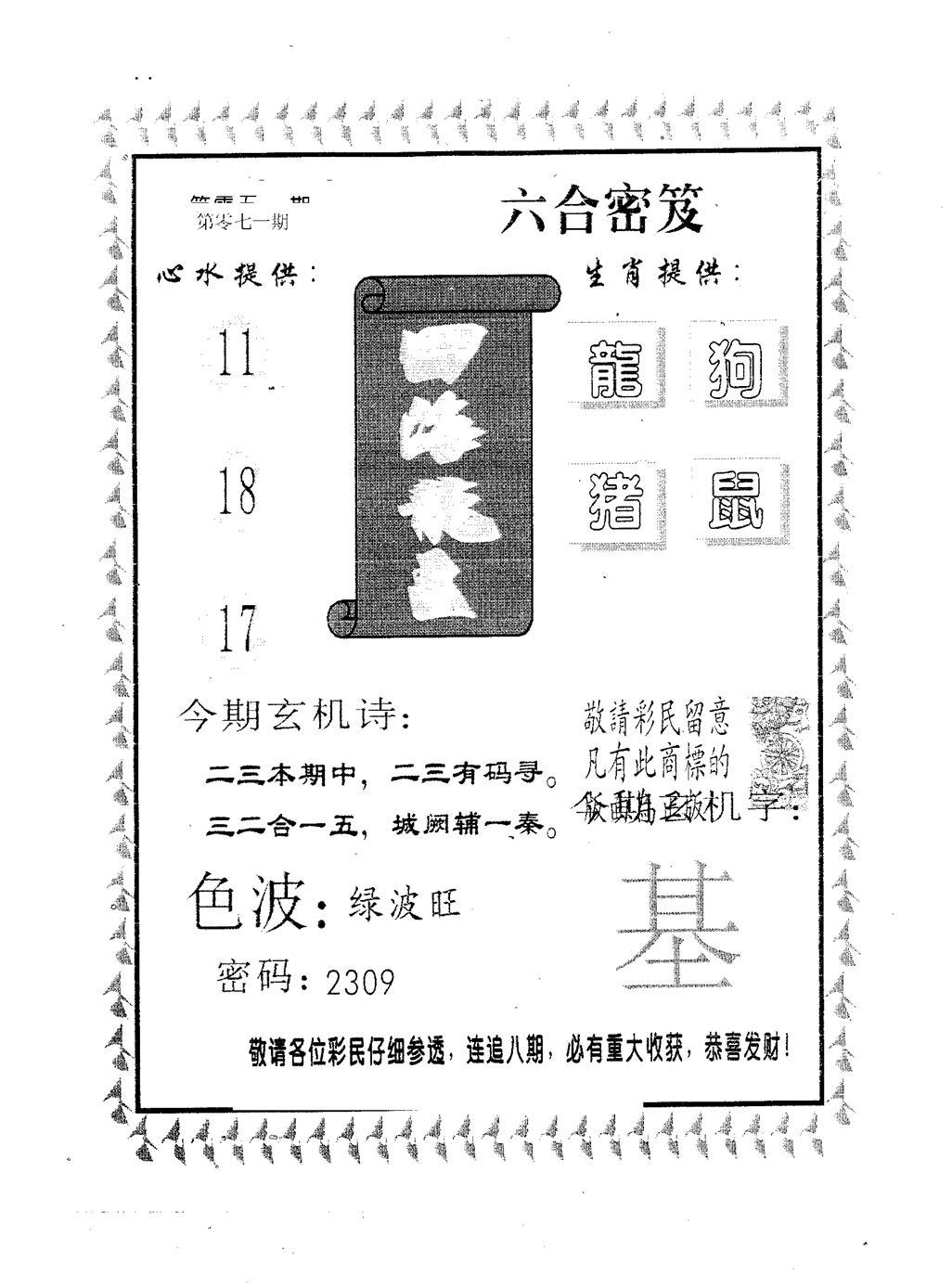 071期四海龙王(黑白)