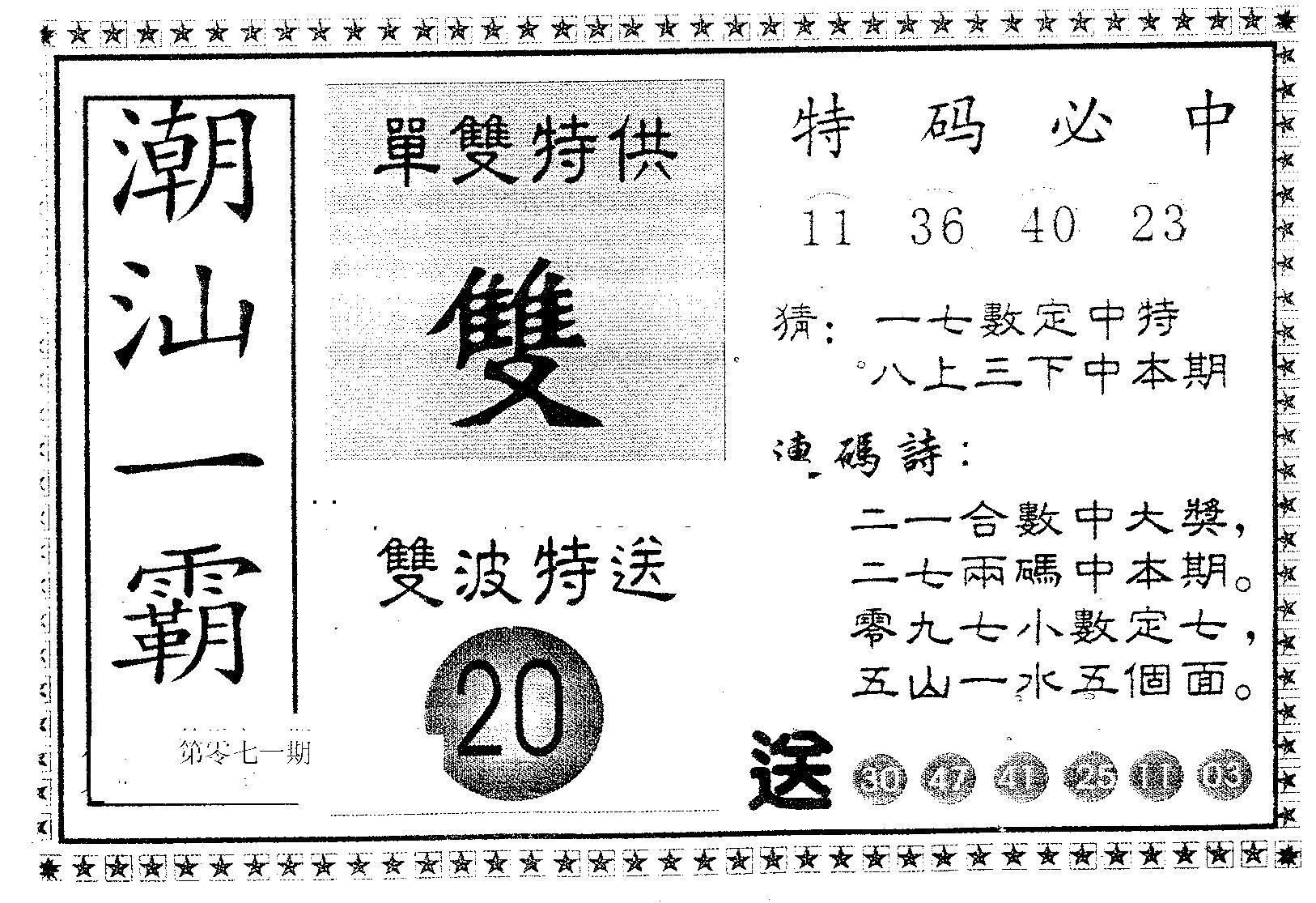 071期潮汕一霸A(黑白)