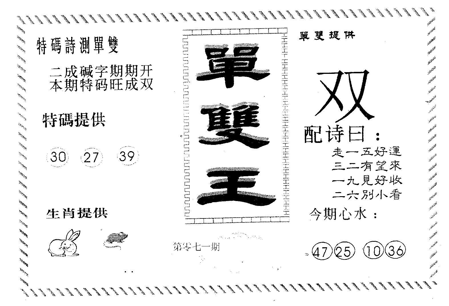 071期单双王B(黑白)