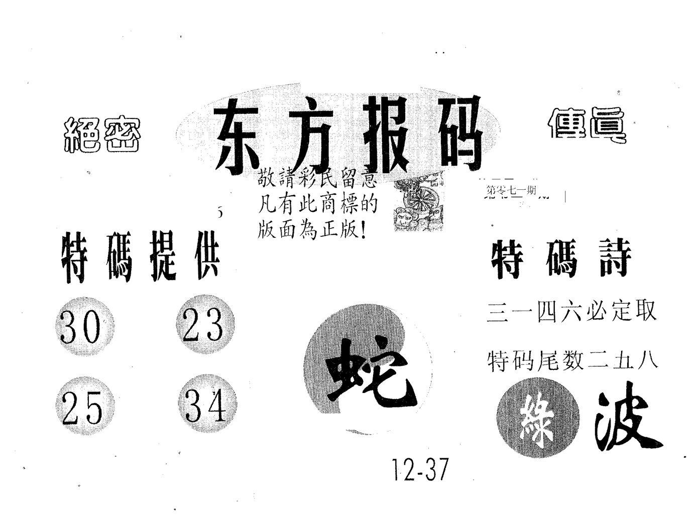 071期东方报码(黑白)