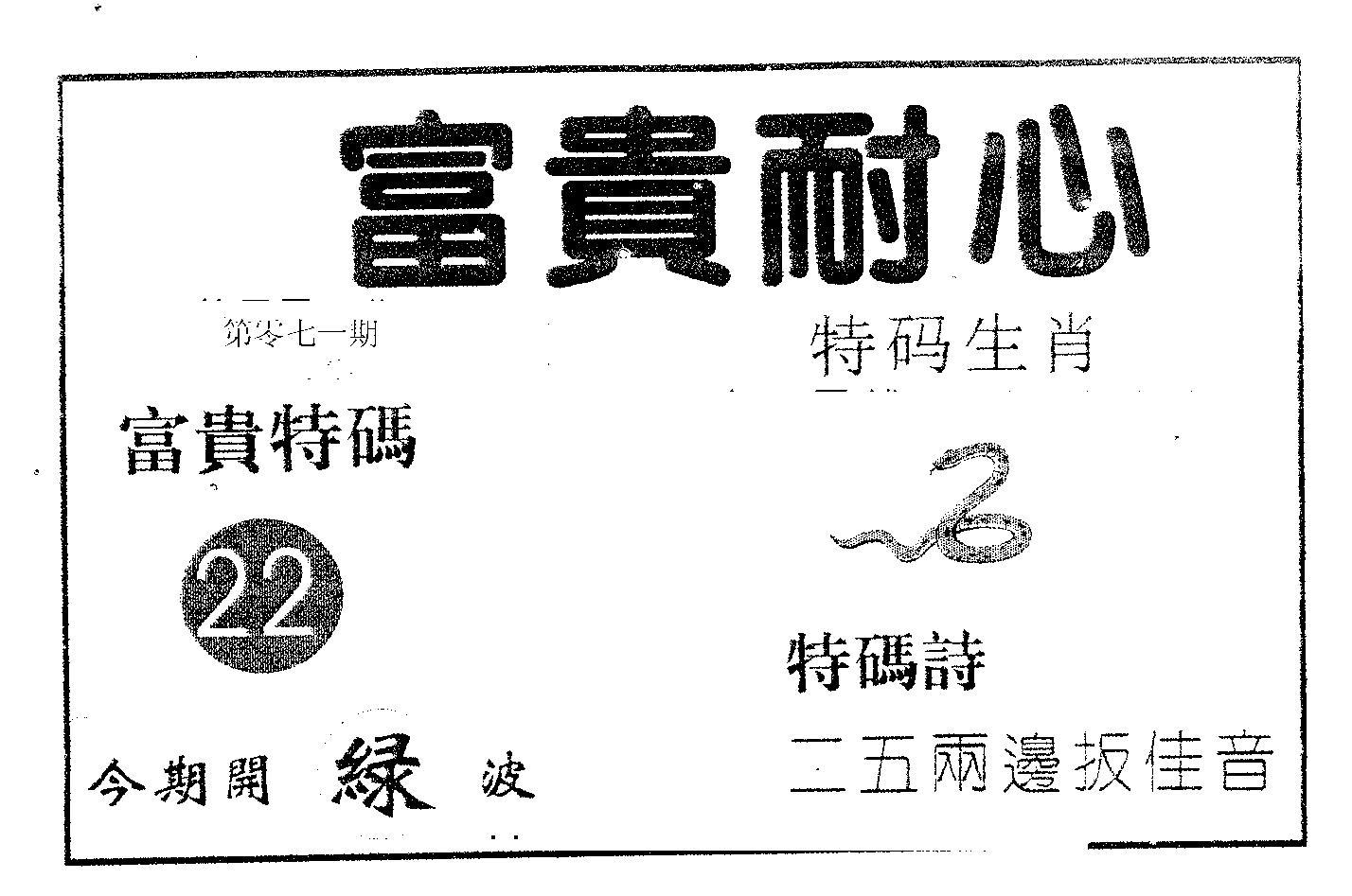 071期富贵耐心(黑白)