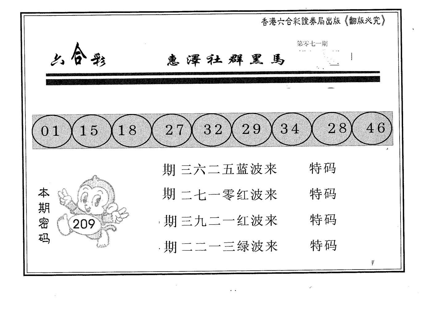071期黄金宝库(黑白)