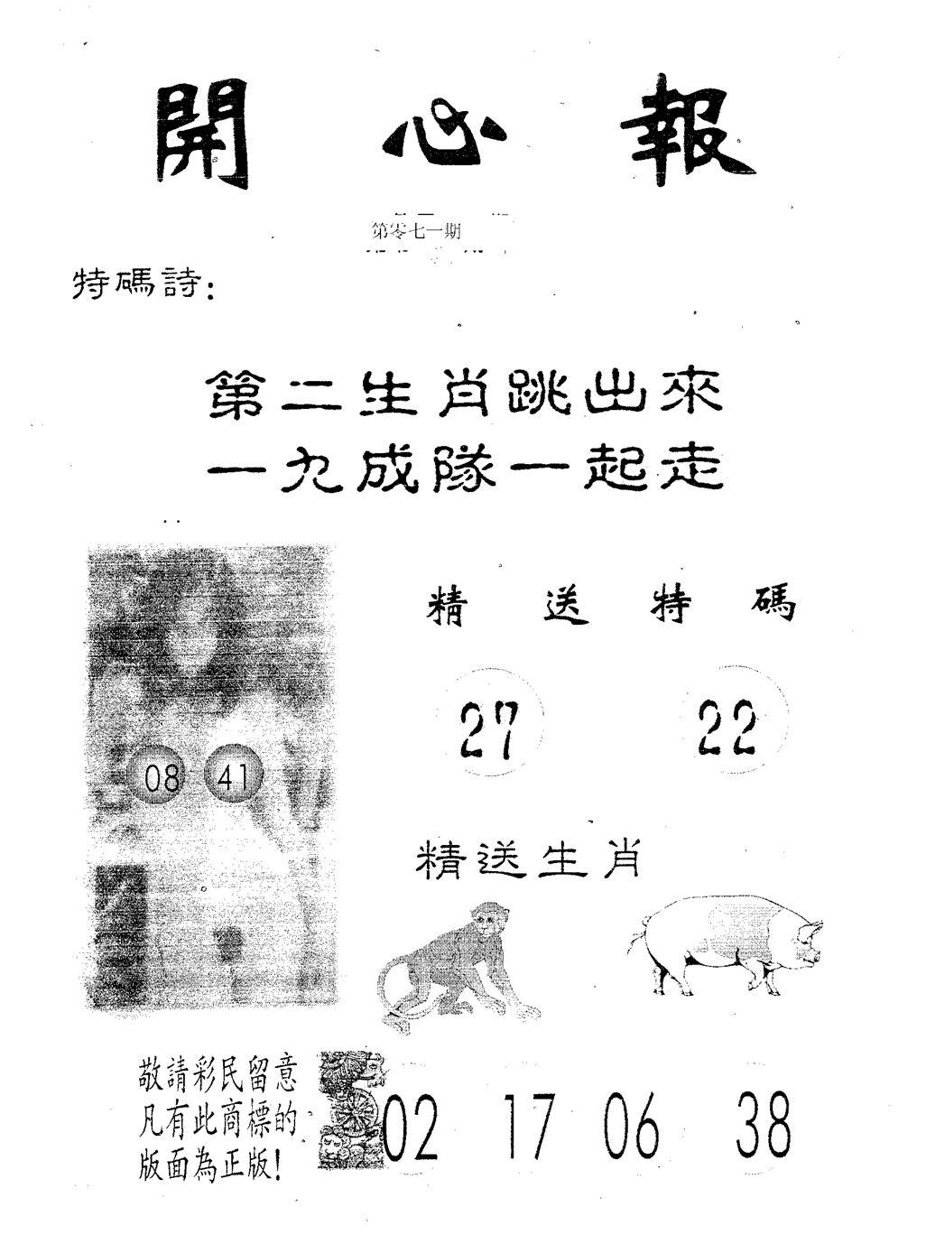 071期开心报(黑白)