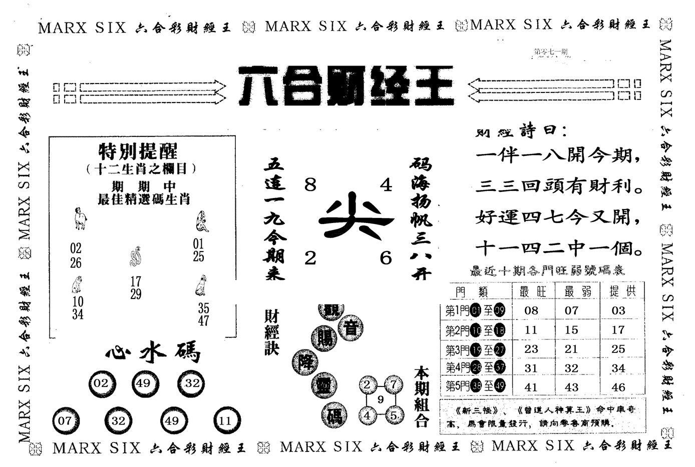 071期六合财经王(黑白)