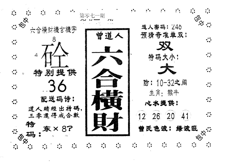 071期六合横财(黑白)