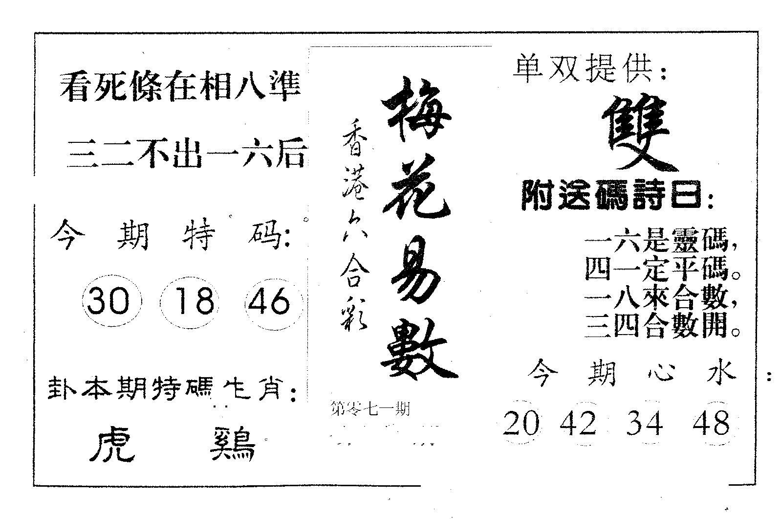 071期梅花易数(黑白)