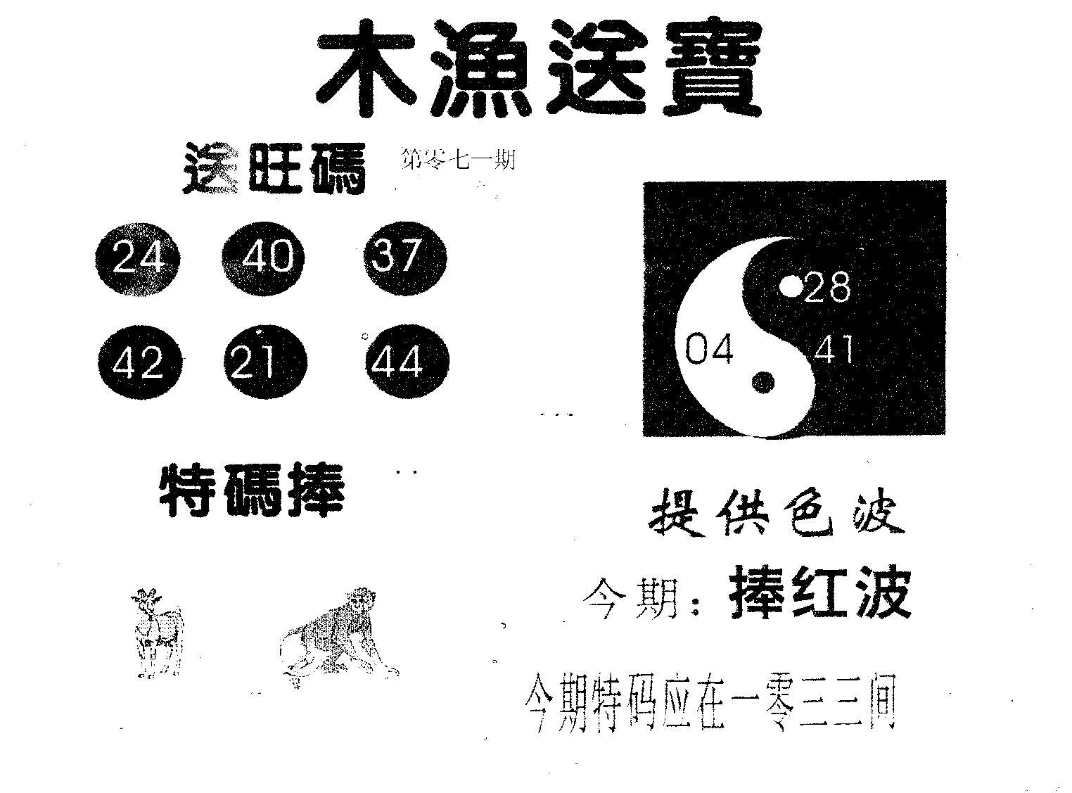 071期木渔送宝(黑白)