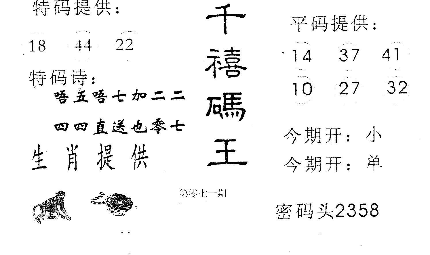 071期千禧码王(黑白)