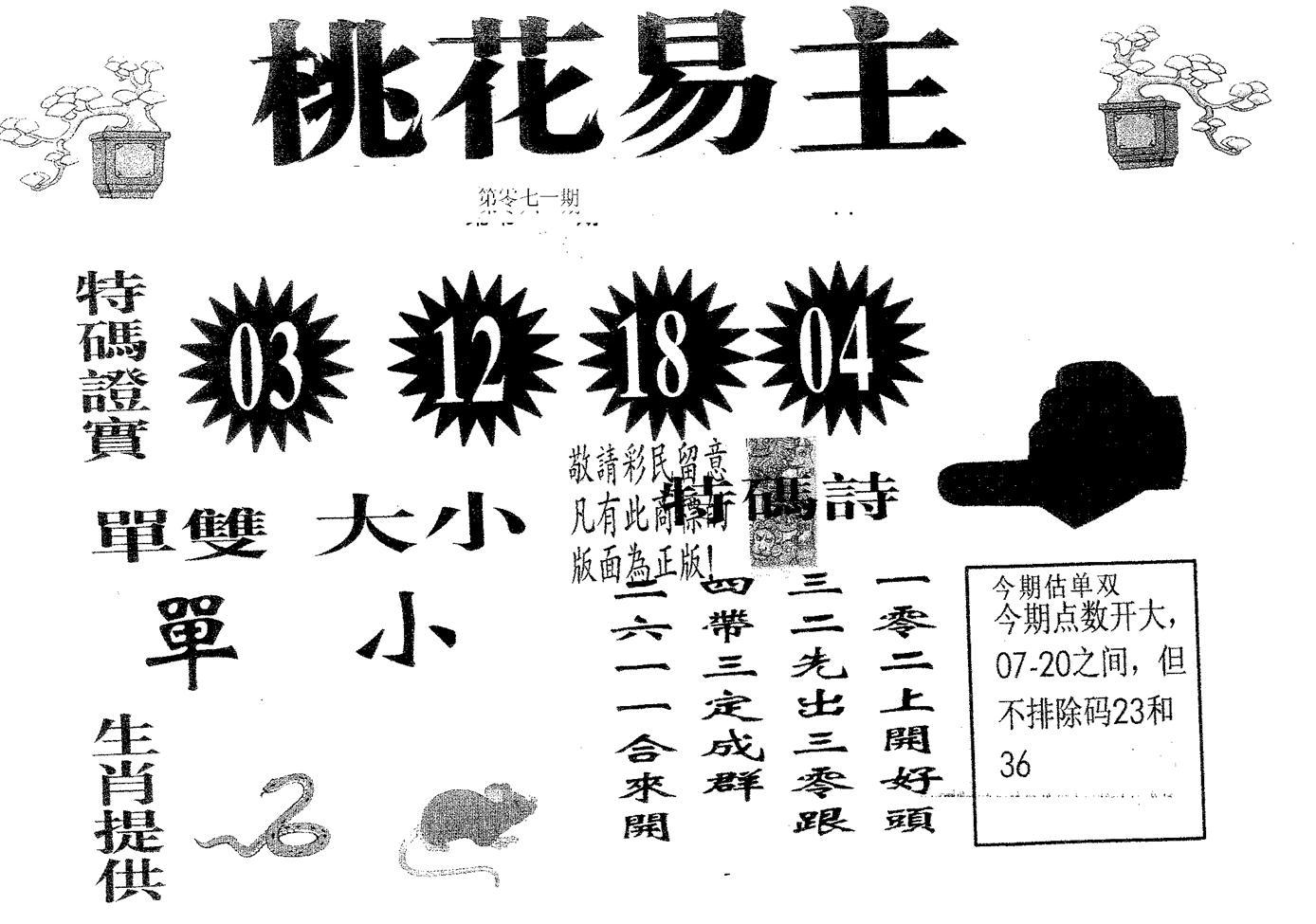 071期桃花易主(黑白)