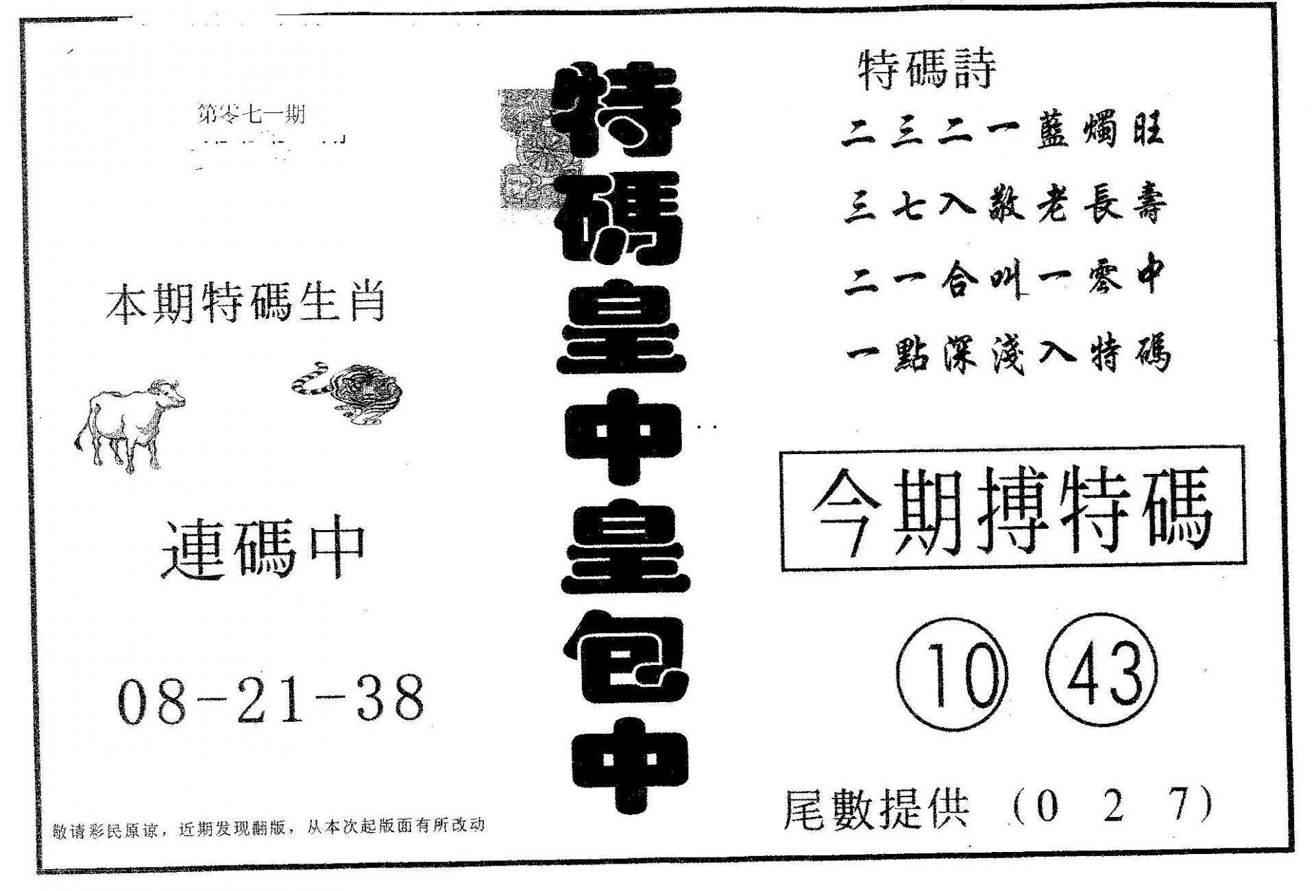 071期皇中皇B(黑白)