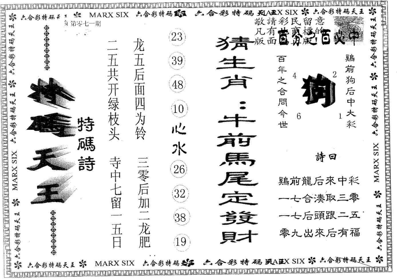 071期天码天王(黑白)