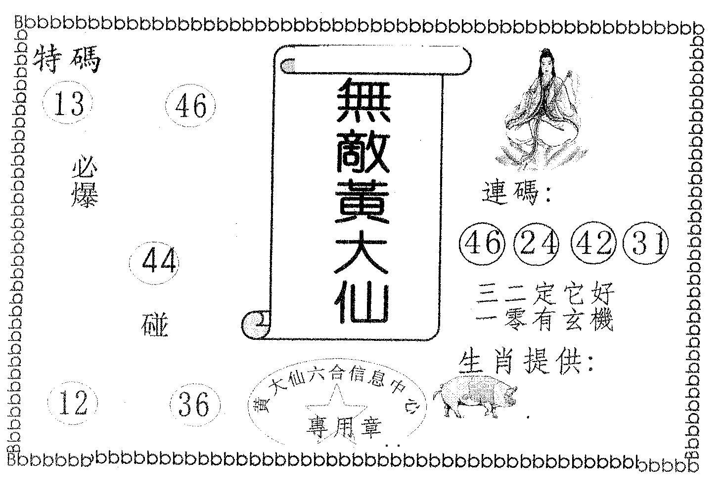 071期无敌黄大仙(黑白)