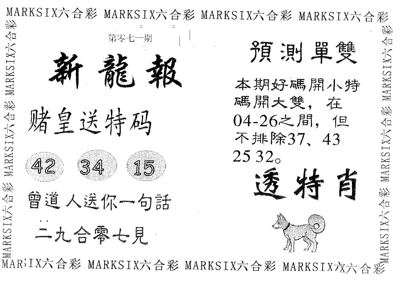 071期新龙报(黑白)