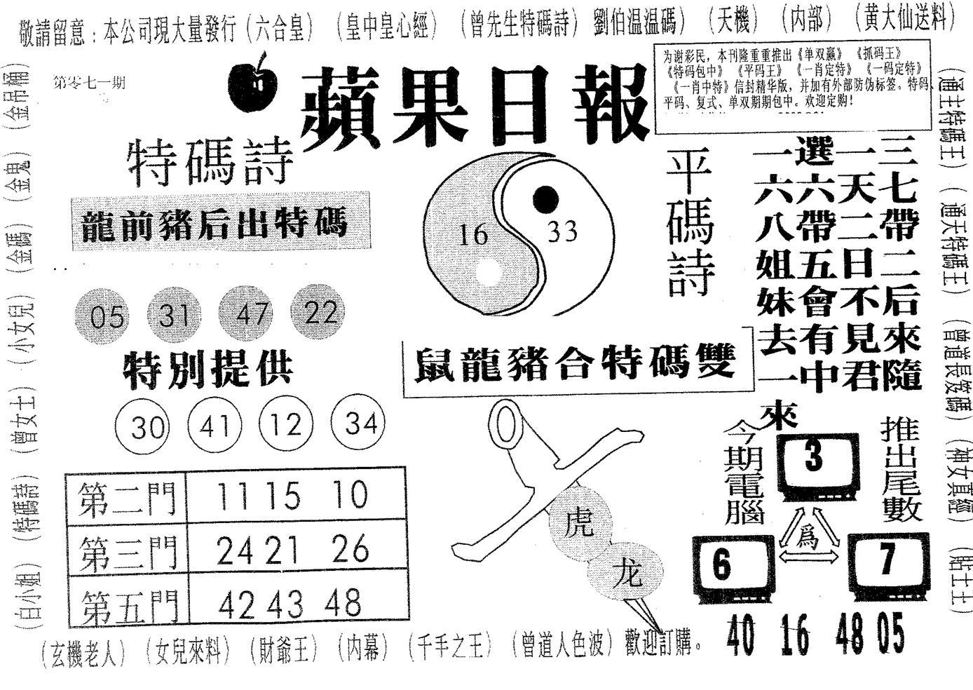 071期新苹果日报(黑白)