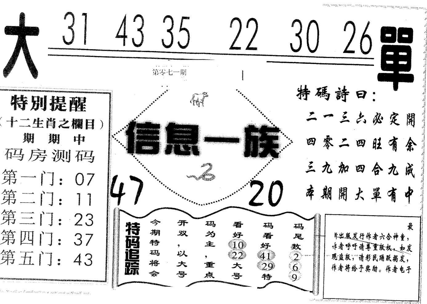 071期信息一族(黑白)
