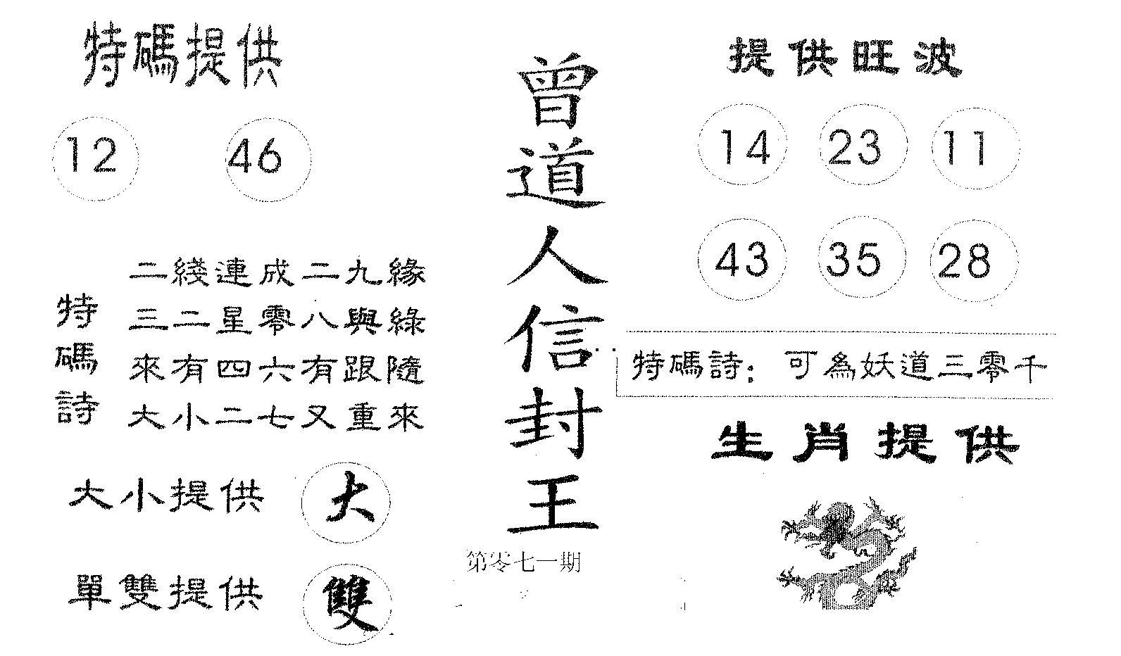 071期曾信封王(黑白)