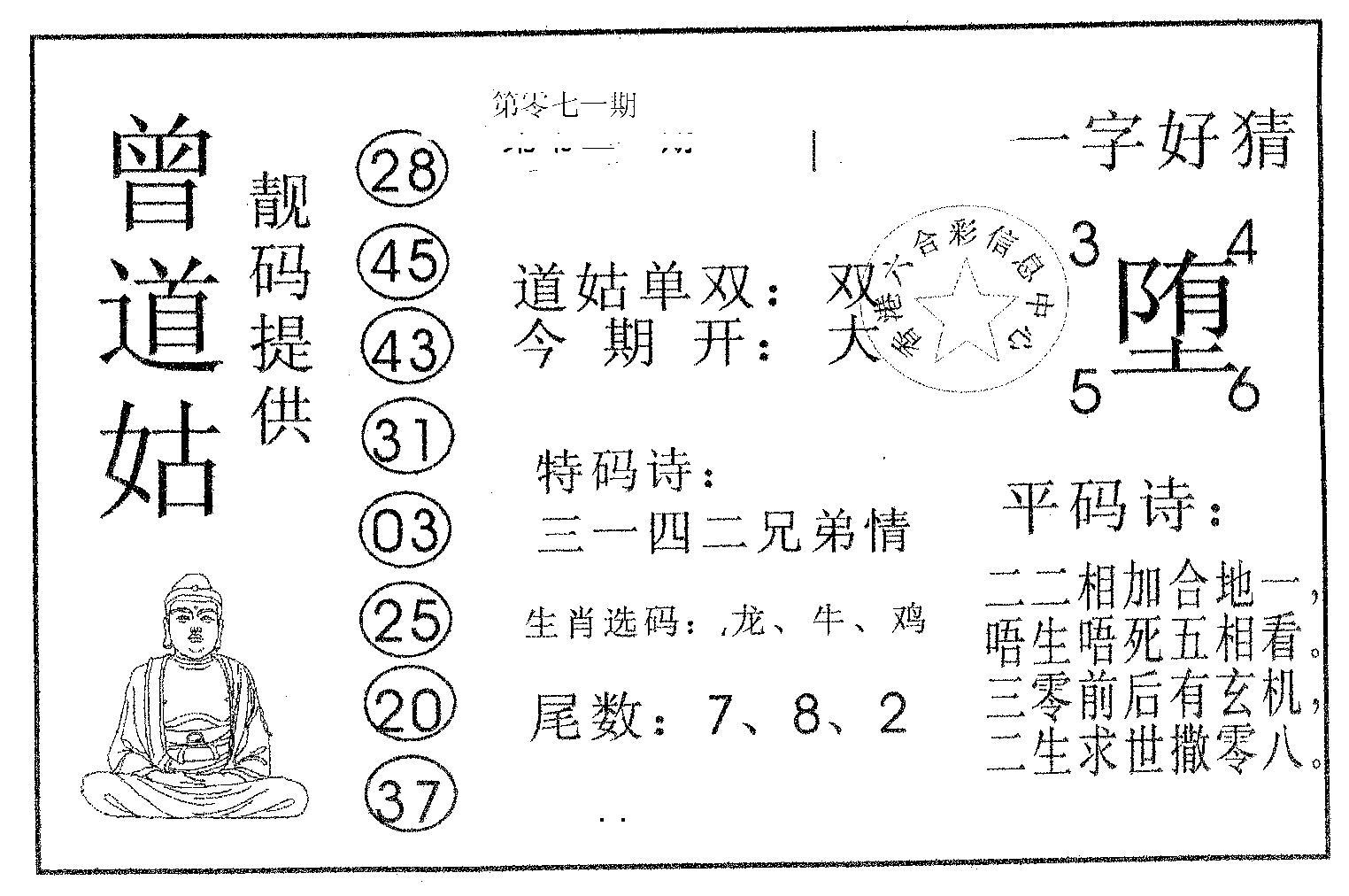 071期曾道姑(黑白)