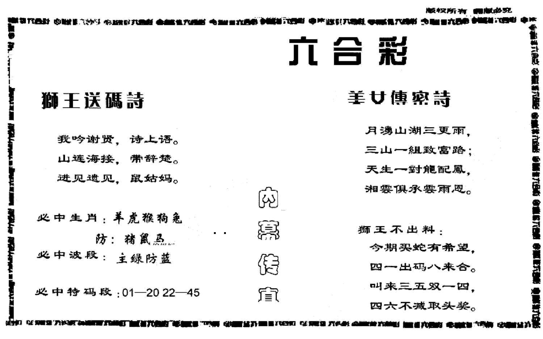 071期香港内幕传真报(黑白)