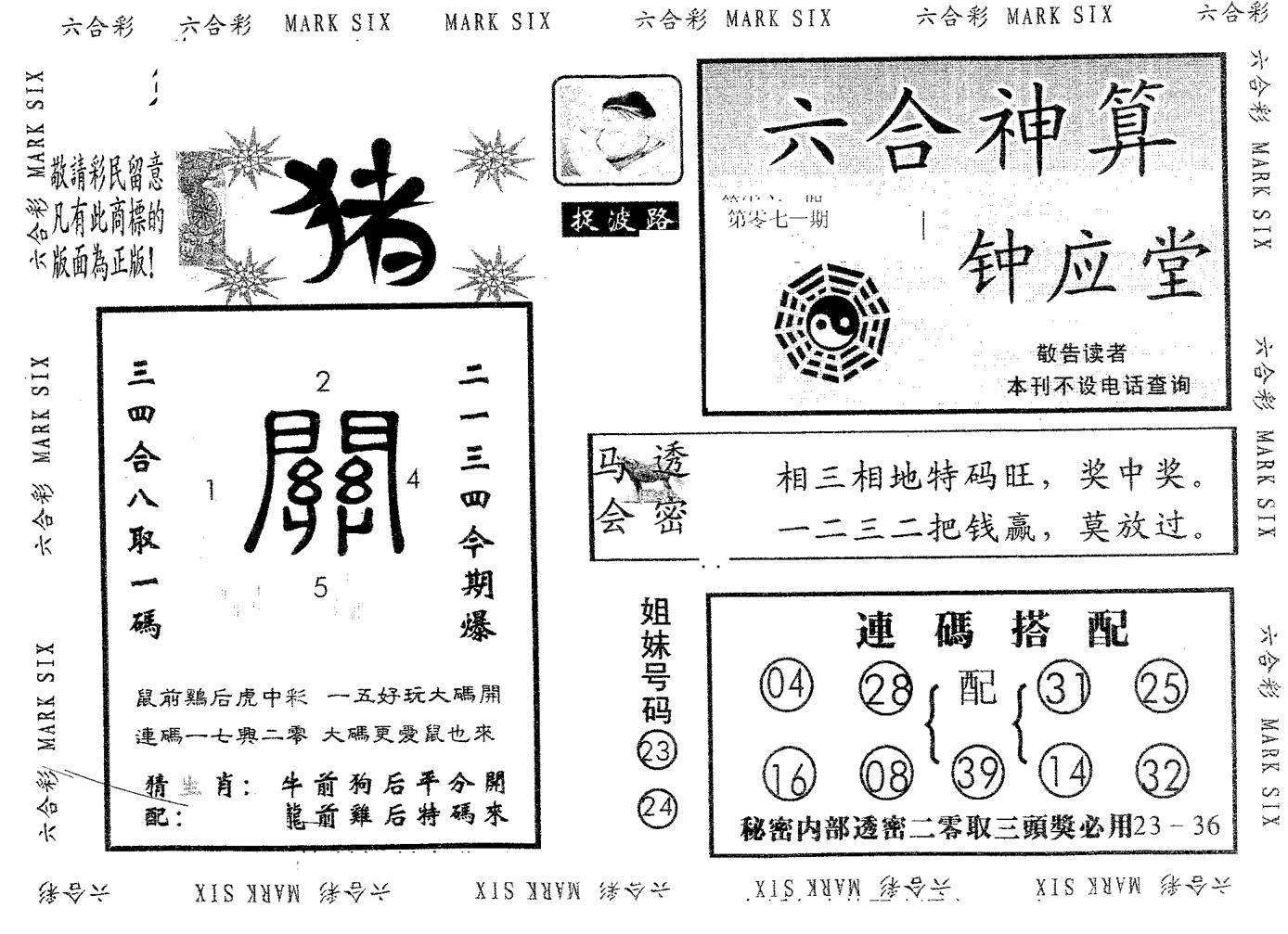 071期钟应堂(黑白)