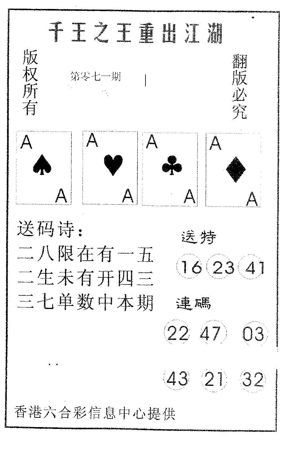 071期千王信封(黑白)