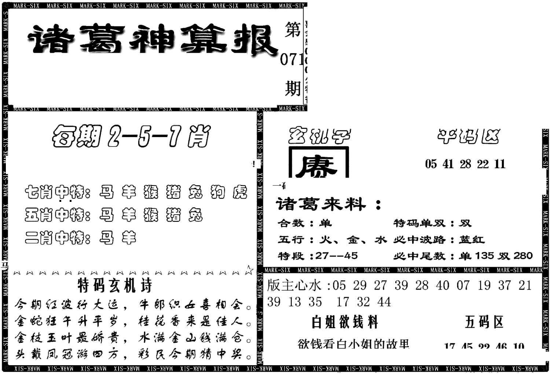 071期另新诸葛神算报(黑白)