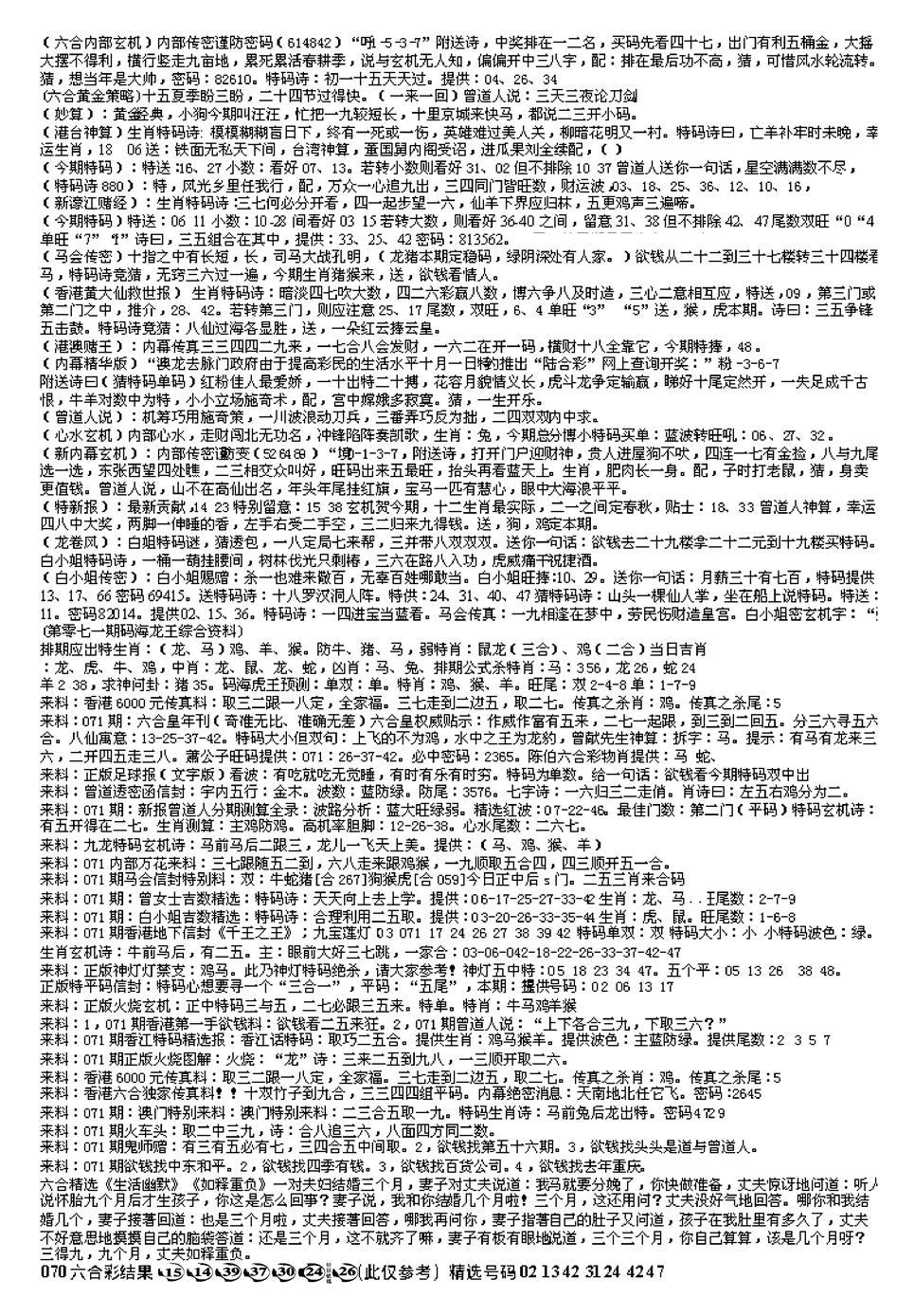 071期综合资料大全B(黑白)