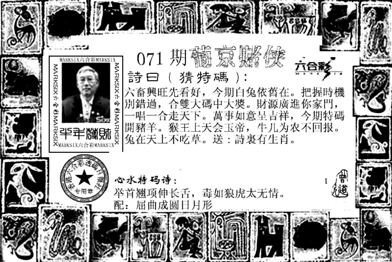 071期葡京赌侠(新)(黑白)