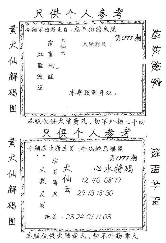071期黄大仙梅花解码图(手写版)(黑白)