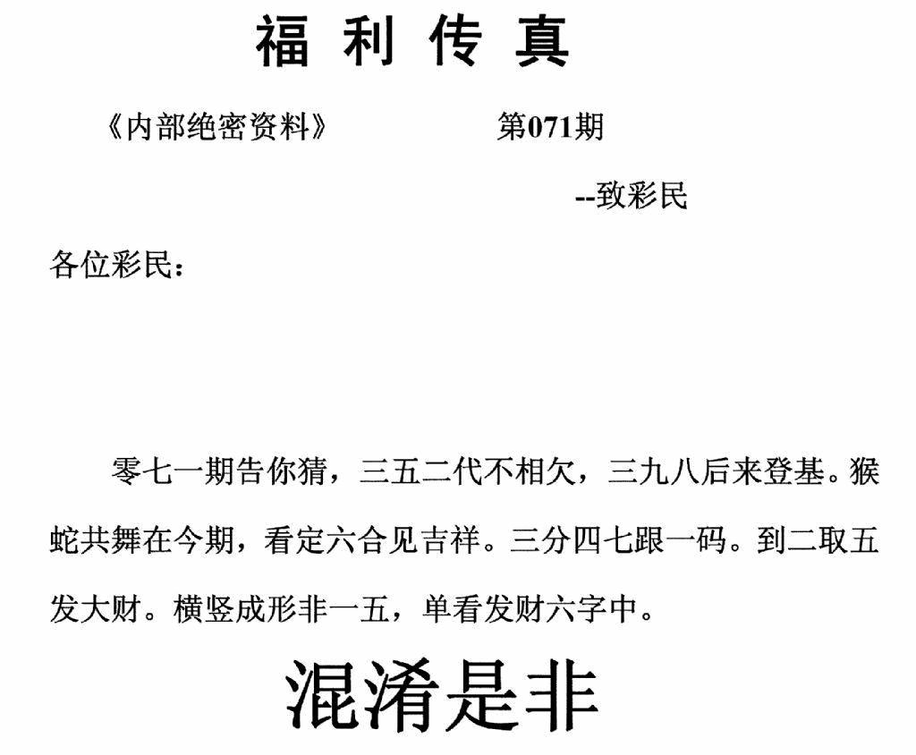 071期福利传真(正版)(黑白)