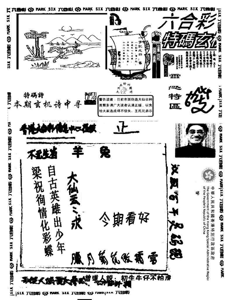 071期大仙云来料(黑白)