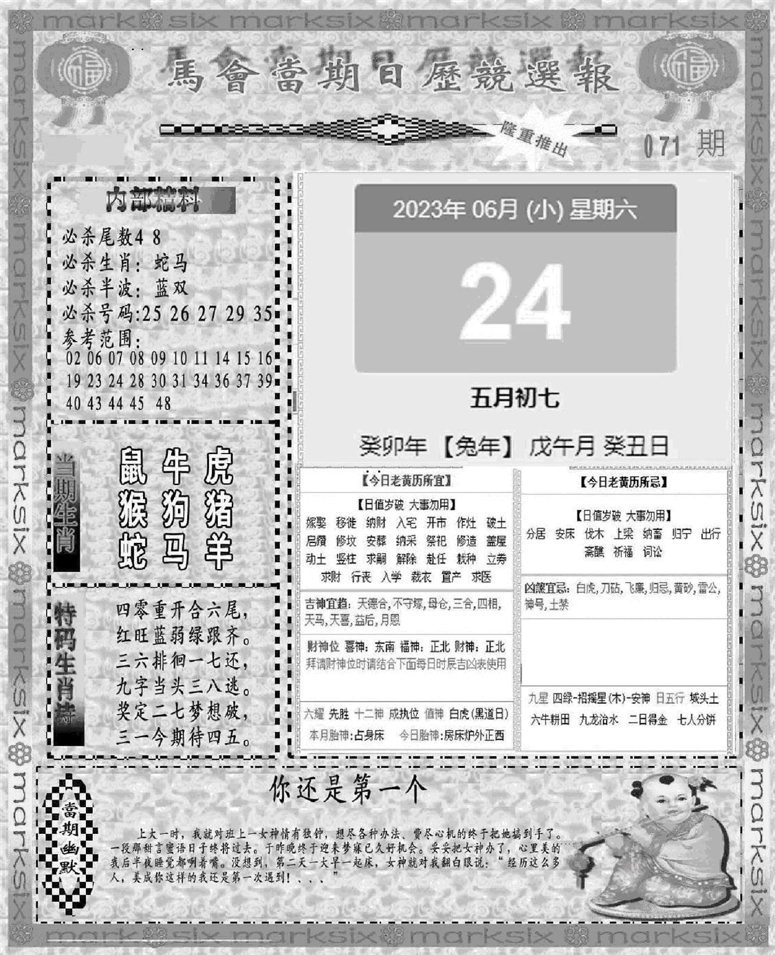 071期新当天报-1(黑白)