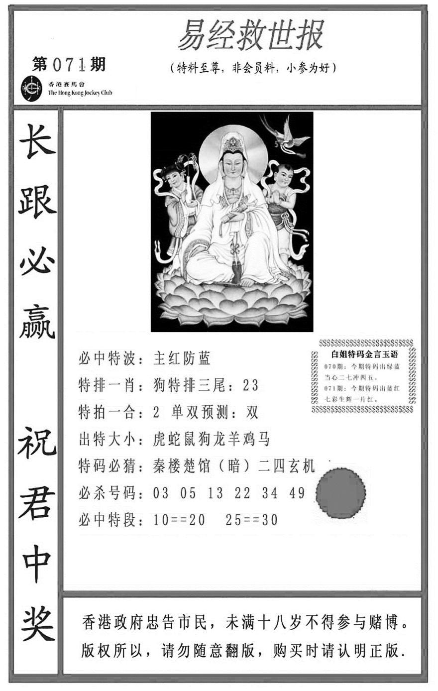 071期易经救世报(正版)(黑白)
