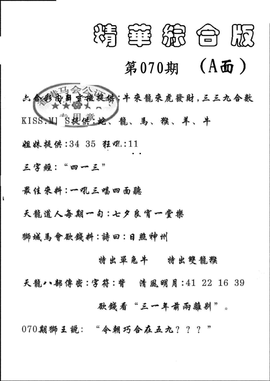 071期精华综合A(黑白)