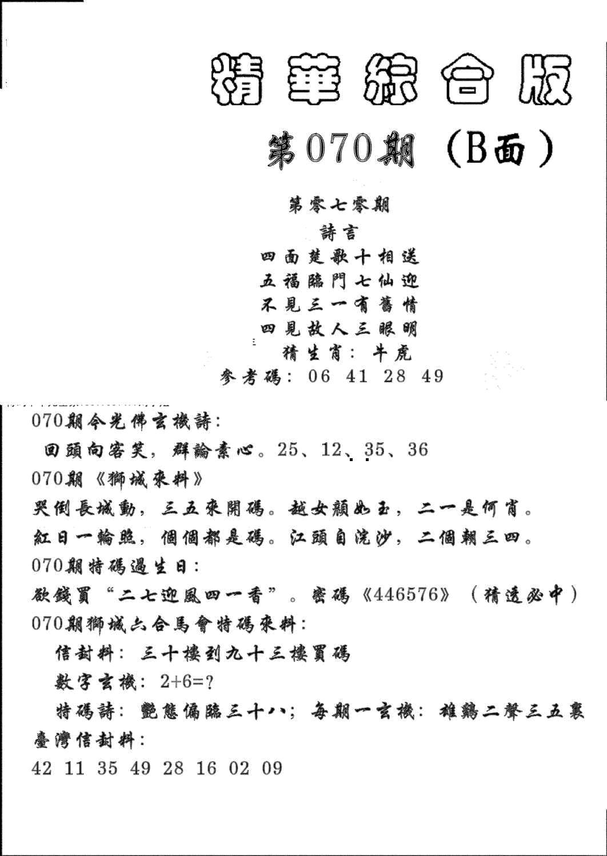 071期精华综合B(黑白)