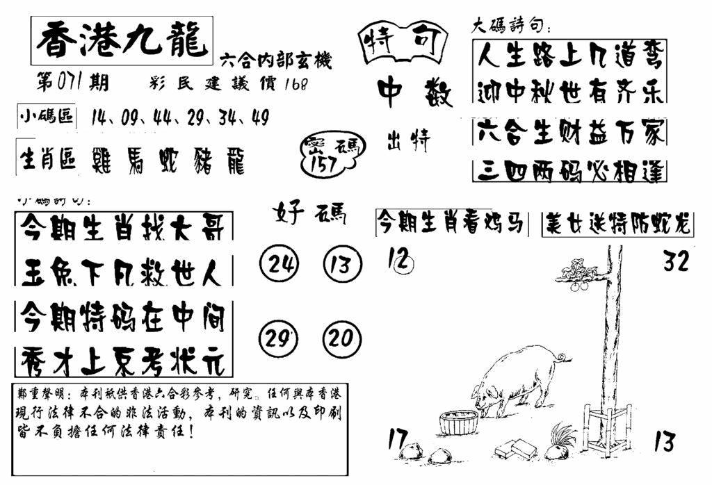 071期香港九龙传真-4(黑白)