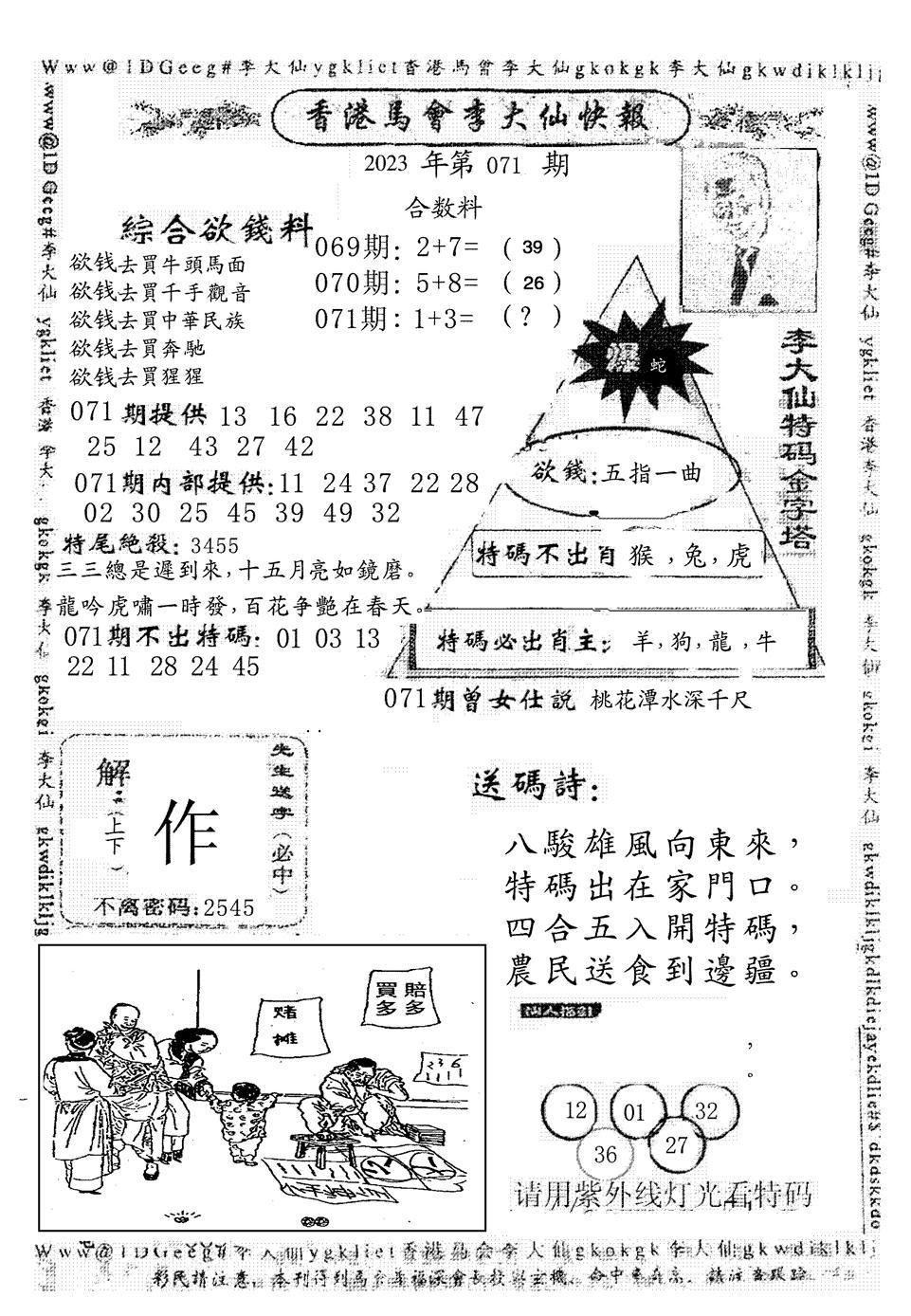 071期另版李大仙快报(黑白)