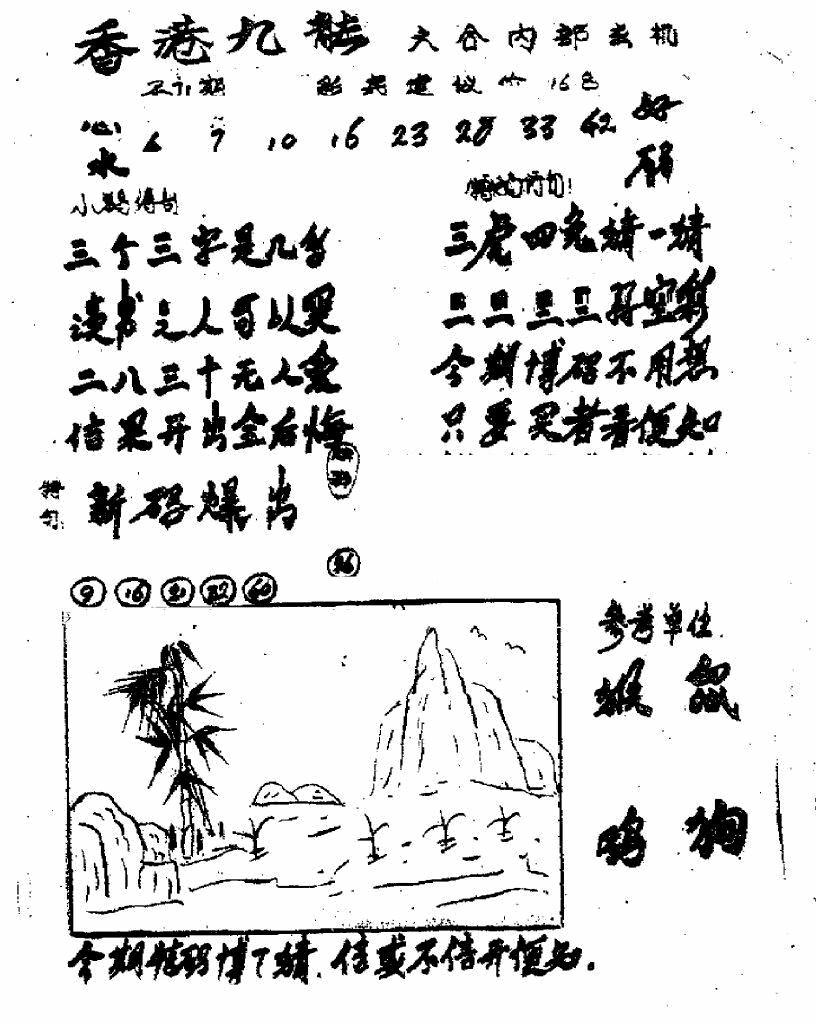 071期香港九龙传真1(手写版)(黑白)