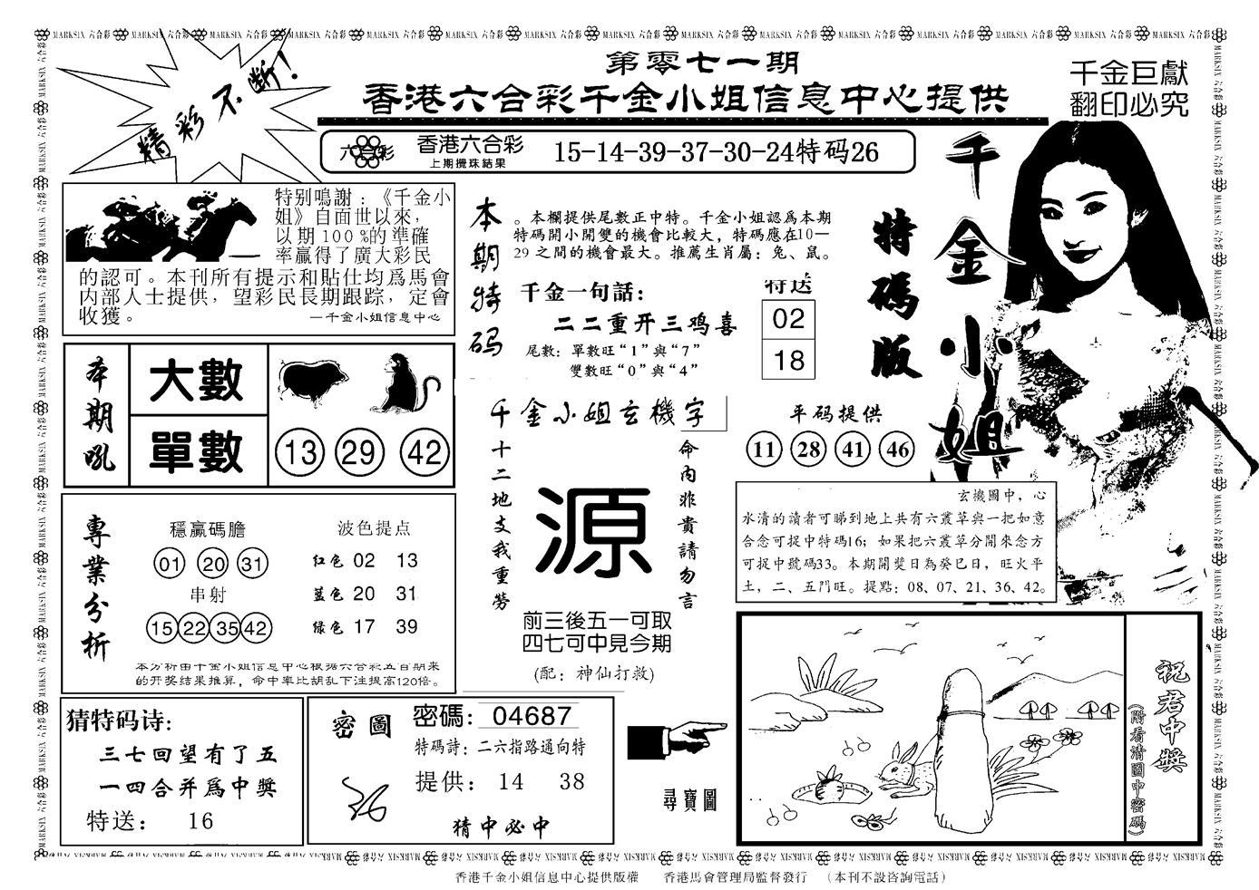 071期千金小姐A(新)(黑白)