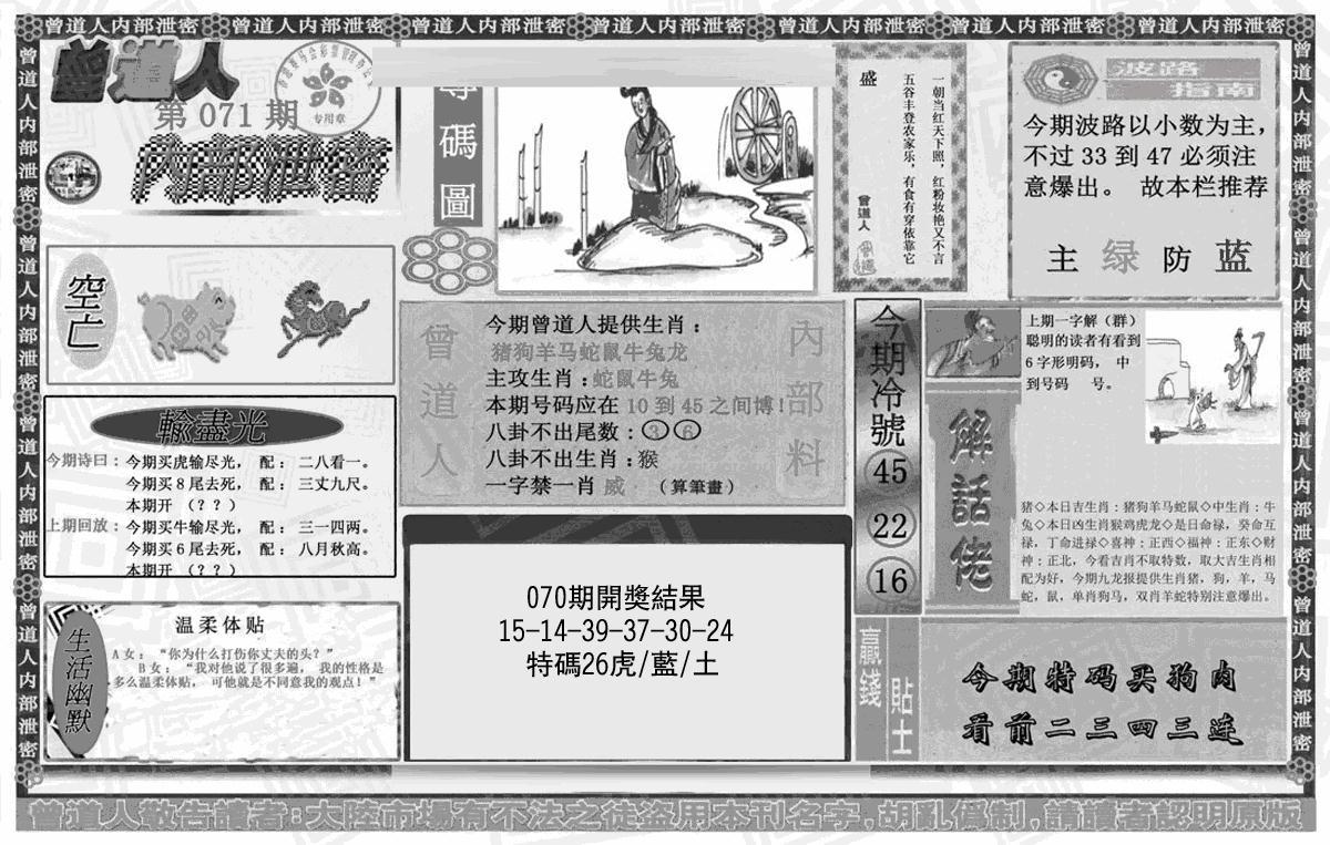 071期曾道人内幕泄密(黑白)