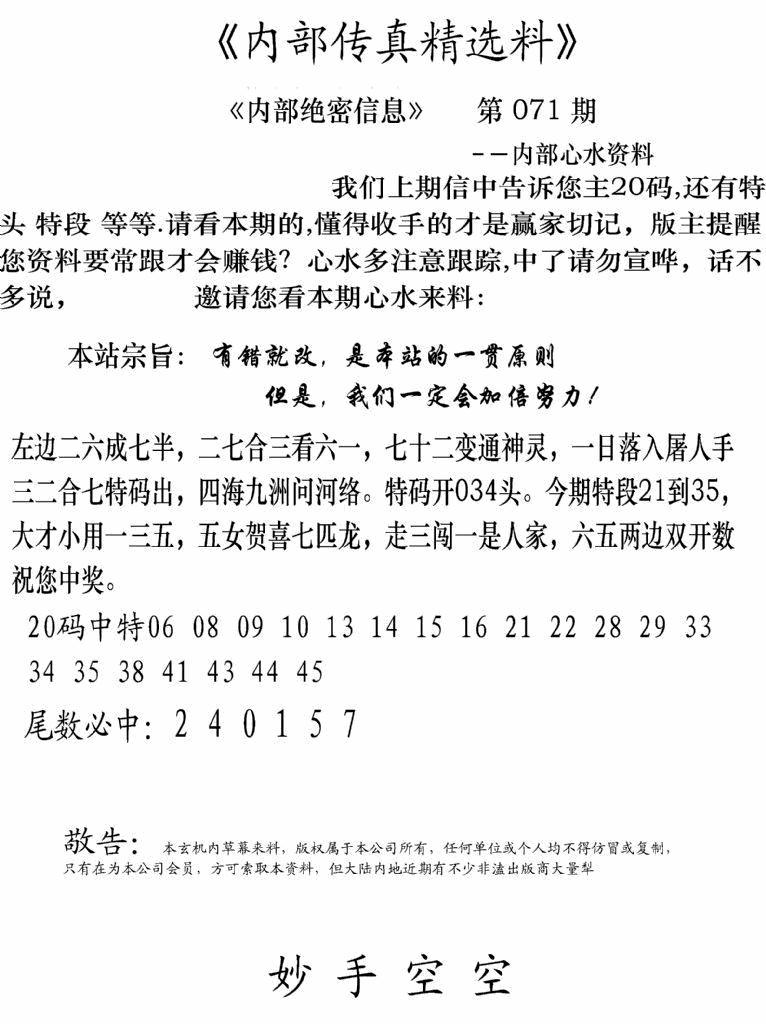 071期内部传真精选料(黑白)