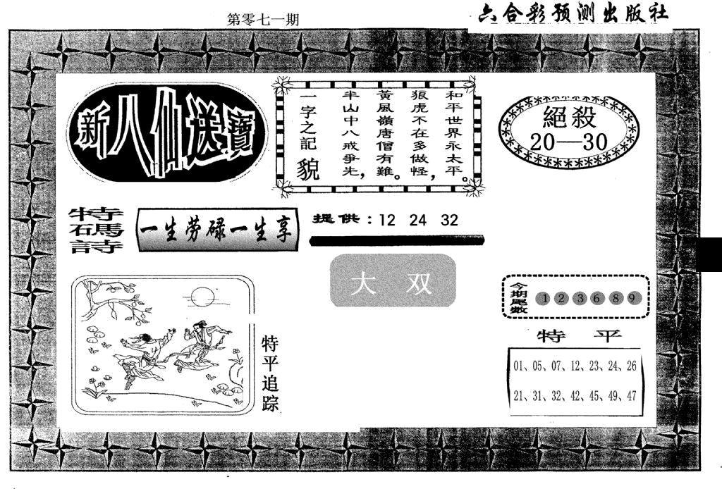 071期新八仙(黑白)